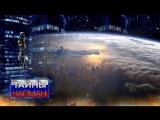 Тайны Чапман. Кто сломал планету? (19.06.2018, Документальный)
