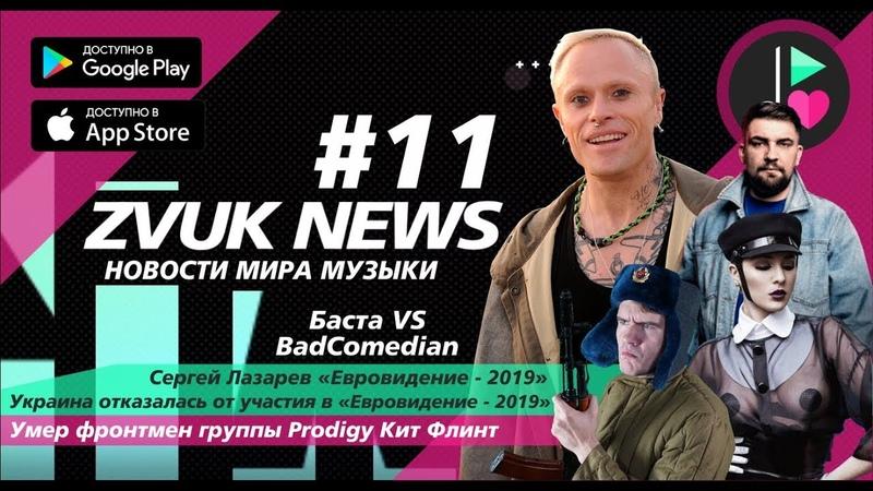 ZVUK NEWS 11 - Новости музыки | Евровидении - 2019 MARUV | Баста VS BadComedian | умер Кит Флинт