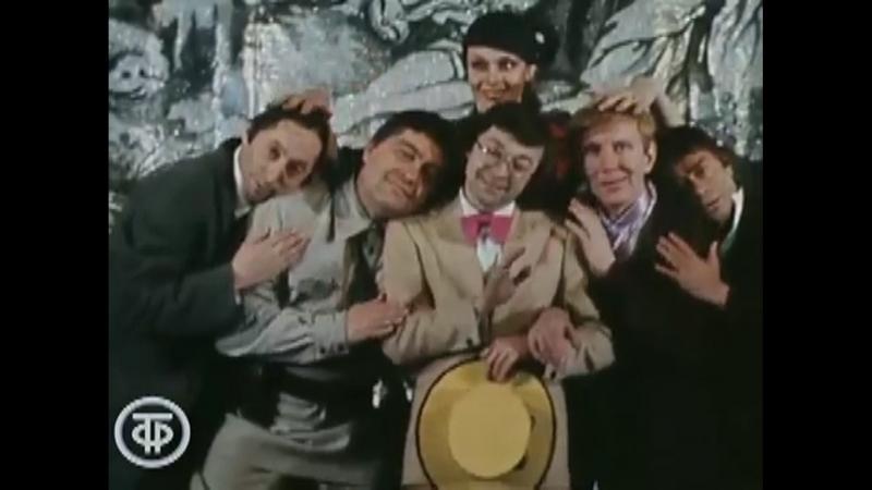 Хармс! Чармс! Шардам! в Московском Театре Миниатюр, 1982 год
