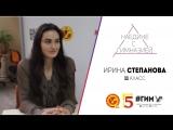 Наедине с гимназией Ирина Степанова