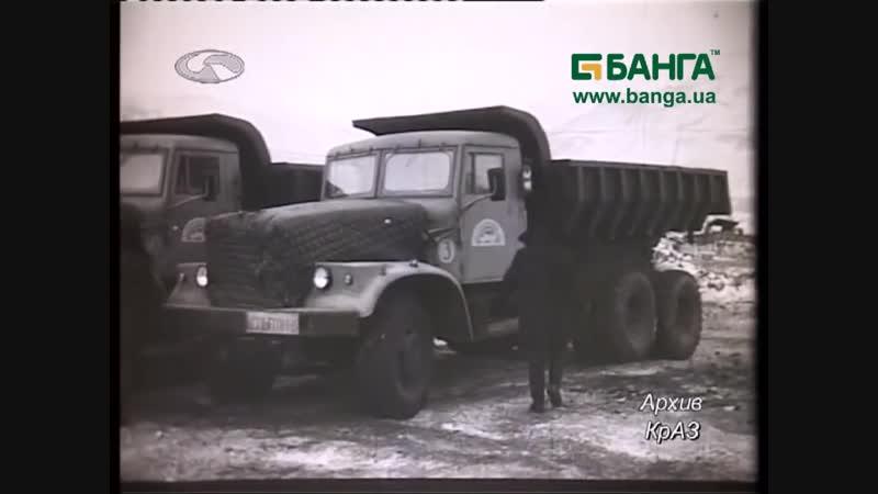 Автомобили КрАЗ Для Севера (1970)
