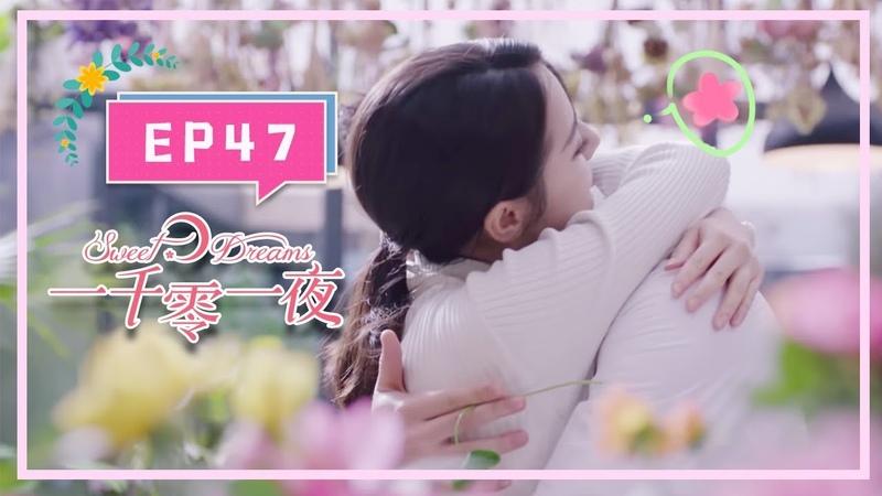 Eng Sub 《一千零一夜》第47集 Sweet Dreams EP47 曼荼罗影视出品 欢迎订阅 迪丽热巴 邓 20262