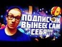 ПОДПИСЧИК ВЫНЕС САМ СЕБЯ! | WORMIX БОЙ №65