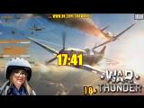 [18+] Шон и Даша в War Thunder + итоги конкурса Gamers Paradise!