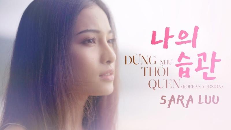 ĐỪNG NHƯ THÓI QUEN (나의 습관) - SARA LƯU | Korean Version | Official MV