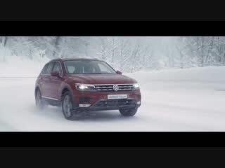 Новый Volkswagen Tiguan с постоянным полным приводом 4Motion