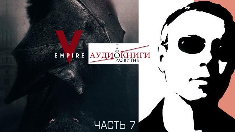 Виктор Пелевин - Импайр В \ Empire V \ Аудиокнига \ Часть 7