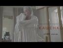 Boulevard Depo - КАЩЕНКО (ASMR версия MalvinaMoney музыкальный клип)