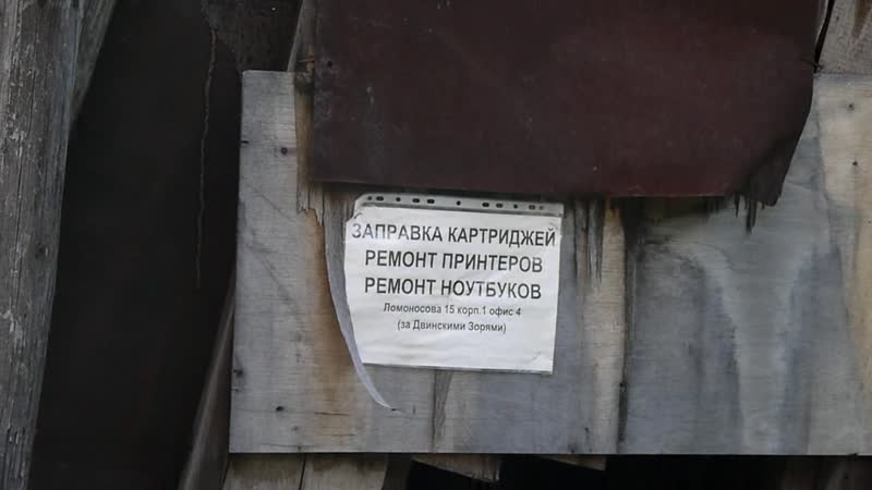 Город спит! Цементск-Архангельск - новая эстетика руин. Нет ни бомб не мин небесных Кто всё сделал не известно!