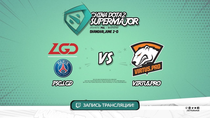 PSG.LGD vs Virtus.pro - Game 2, Loser Bracket - China Dota2 Supermajor 2018