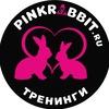 PINK RABBIT | Тренинг-центр