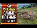 T95/FV4201 Chieftain - САМЫЕ ПОТНЫЕ 3 ОТМЕТКИ