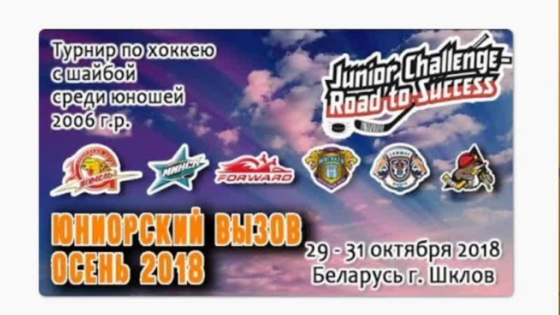 Осенний Хокк Разбег 2 Шклов Беларусь 2018 ХК Форвард 06