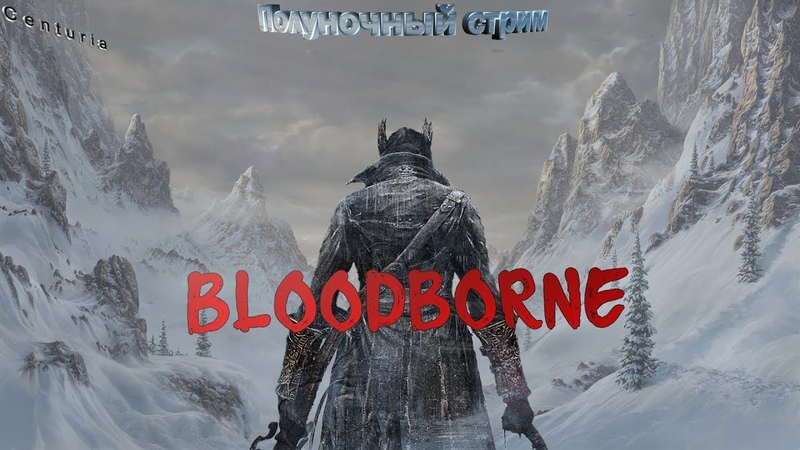 Прохождение Bloodborne 17 Миколаш, хозяин кошмара