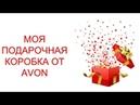 ШОК Целая коробка бесплатной продукции от AVON WOW