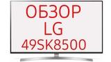 Обзор телевизора LG 49SK8500 (49SK8500PLA) Ultra HD 4K LED, Nano Cell, WebOS 4.0, Dolby Vision