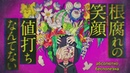 Hatsune Miku - Merry Bad End (rus sub)
