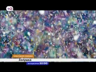 Zолушка - Новогодняя комедия с Кристиной Асмус