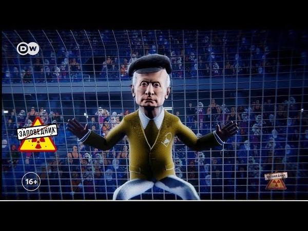Путин на воротах, Фредди Кремлюгер и Трамп, гон олигархов - Заповедник, выпуск 30 (3.06.2018)