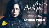 Алёна Андерс - Рябина (Lyrics video)