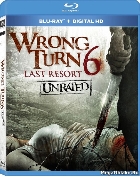 Поворот не туда 6: Последний курорт / Wrong Turn 6: Last Resort [Unrated] (2014/BDRip/HDRip)
