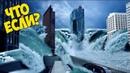 ТОНУЩИЕ ГОРОДА Короче говоря что будет если весь лёд на Земле растает и наступит ВСЕМИРНЫЙ ПОТОП