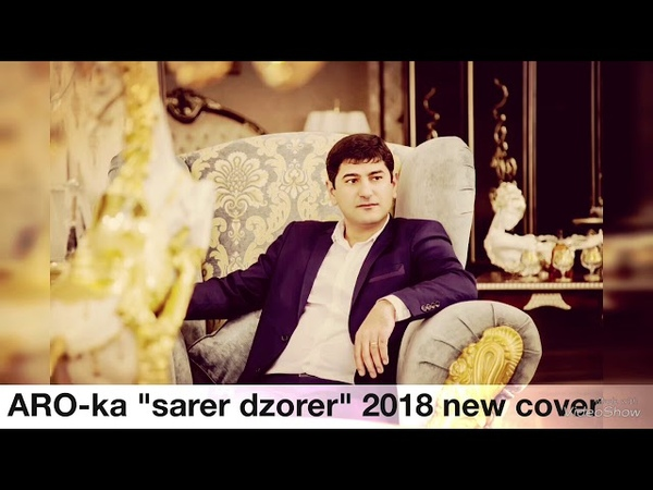 ARO-ka sarer dzorer 2018 new cover