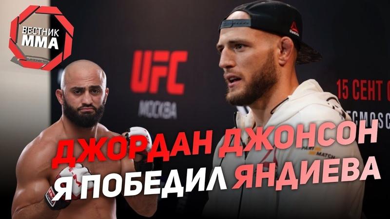 Джордан Джонсон - Я победил Яндиева