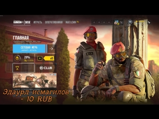 Tom Clancy's Rainbow Six: Siege Казуал