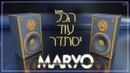 מריו חקשור Maryo הכל עוד יסתדר Prod By Sruli