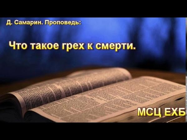 Что значит грех к смерти. Д. Самарин. Проповедь. МСЦ ЕХБ.