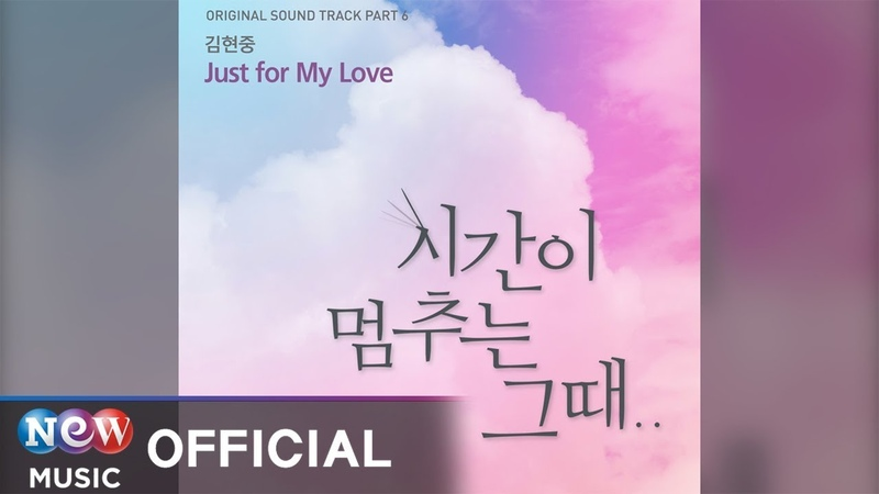 [At The Moment 시간이 멈추는 그 때 OST] KIM HYUN JOONG (김현중) - Just for My Love