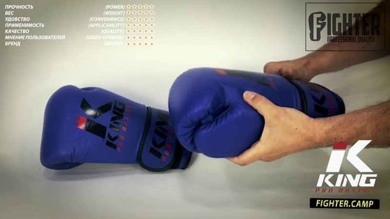 Купить Боксерские перчатки King Pro Boxing синие Оригинал 🇹🇭 Thailand