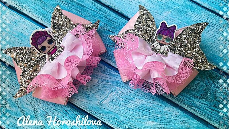 LOL surprise в пышной юбочке и выгодная ссылочка на кожзам 😘 МК Алена Хорошилова ribbon baby