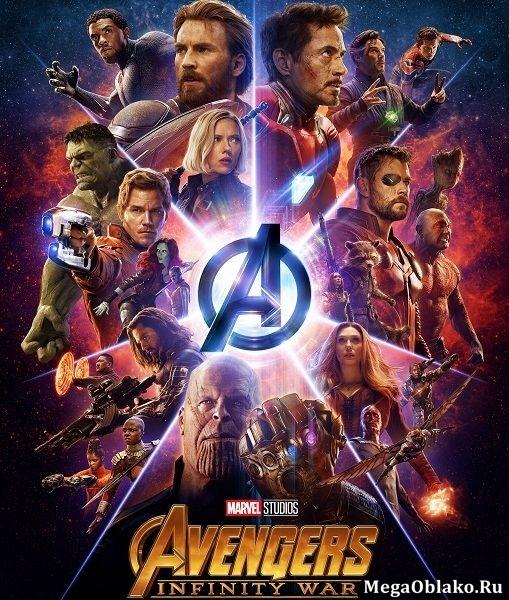 Мстители: Война бесконечности / Avengers: Infinity War (2018/Telecine)