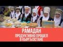 Рамадан в Кыргызстане месяц особенной радости