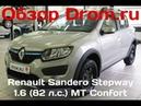 Renault Sandero Stepway 2017 1.6 (82 л.с.) MT Confort - видеообзор