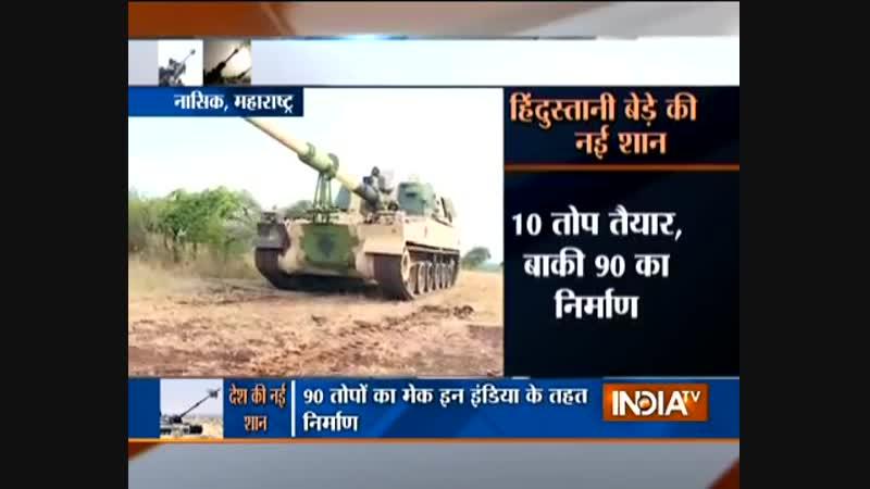Официальная церемония принятия нового артиллерийского вооружения ВС Индии
