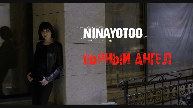 NINAYOTOO - Пьяный ангел