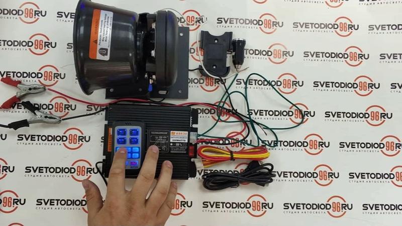 Сигнальное-громкоговорительное устройство 200W (беспроводной)