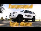 Компрессорный Toyota 4Runner от Magnuson [BMIRussian]