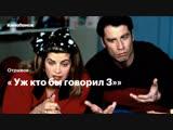 Кёрсти Элли и Джон Траволта в фильме «Уж кто бы говорил 3»