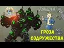 Fallout 4 Гроза Содружества Робот Жук