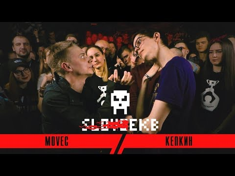 SLOVO EKB MOVEC vs КЕПКИН - BAD BARS