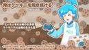 【UTAU Cover】I Keep On Baking Cookies【Kujiloid】 UST