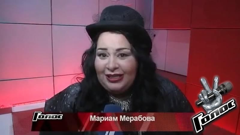 Мариам Мерабова - Интервью после полуфинала [Голос-3 (Voice-3), Полуфинал, 19.12.2014]