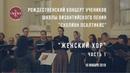 Рождественский концерт учеников школы византийского пения Схолион Псалтикис - Женский хор