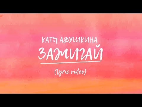 ЗАЖИГАЙ Катя Адушкина lyric video КАРАОКЕ