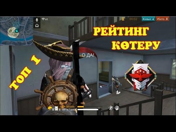 РЕЙТИНГ КӨТЕРУ ТОП 1 FREE FIRE