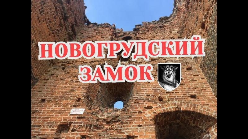 Новогрудский замок был очень красив в своё время Он снова станет красивым